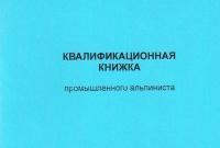 квалификационная книжка